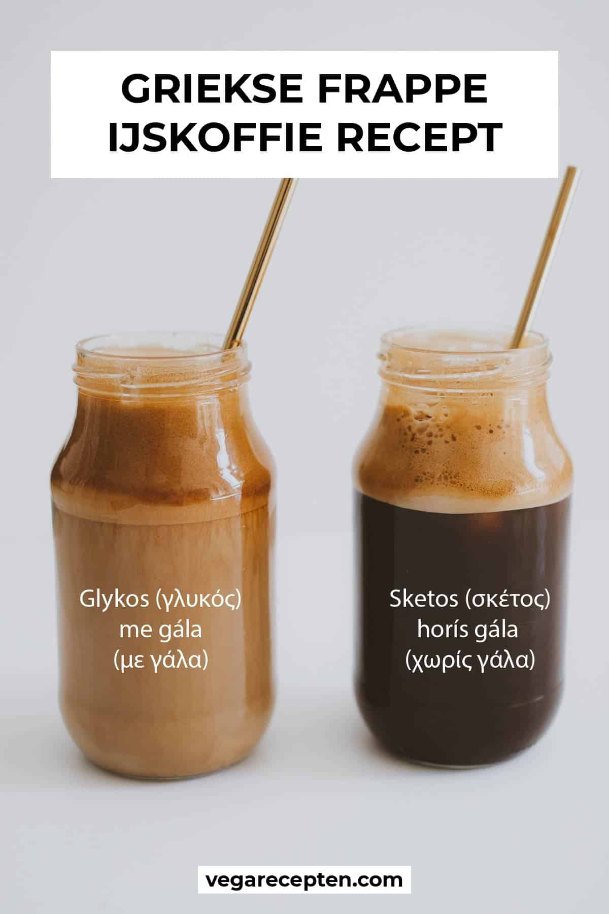 griekse frappe ijskoffie recept